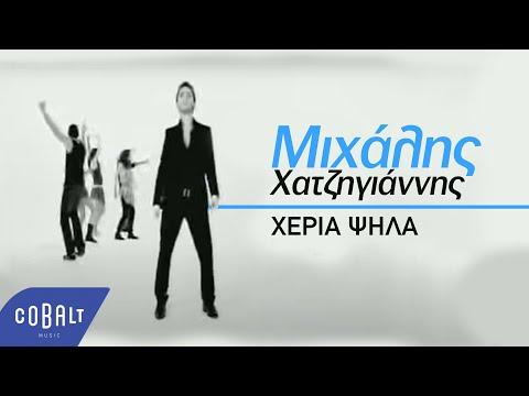 Mixalis Xatzigiannis - Heria Psila