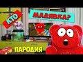 Малявка Милана Гогунская Пародия Валерка смотрит про Малявку mp3