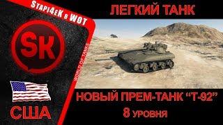 НОВЫЙ ПРЕМ ТАНК 8 УРОВНЯ - Т-92 (2017) США [World of Tanks]