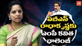 MP Kavitha Challenge to ABN Radha Krishna | Saina Nehwal Accepts Kavitha Green Challenge