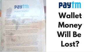 You Cant Transfer Paytm Wallet Money After 15th Feb #GTUTF #2