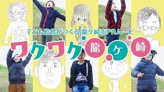 """茨城県龍ケ崎市PRムービー 子どもが監督!? """"ワクワク龍ケ崎"""""""