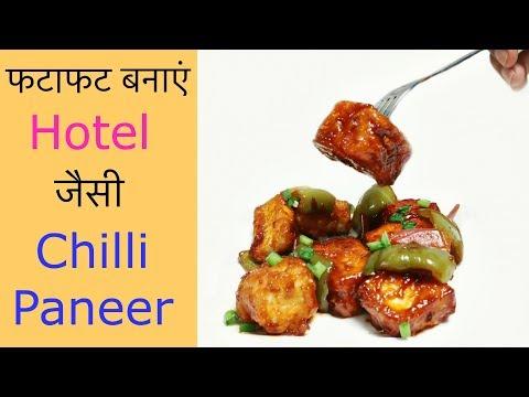 फटाफट बनाएं होटल जैसी चिल्ली पनीर  | Step By Step Chilli Paneer Dry | CookWithNisha