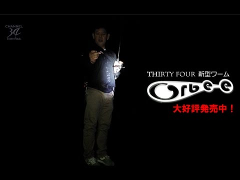 34 Thirty Four 新型ワーム Orbee 1.6inch 実釣動画 古藤編