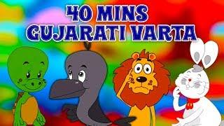 40 Mins+ Best Gujarati Vartao | Bal Varta | Gujarati Cartoon | Gujarati Story For Children | Varta