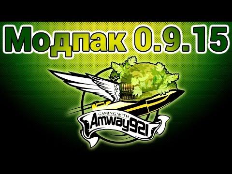 Модпак 0.9.15 - Amway921