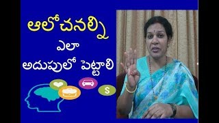 4 Steps To Control Thoughts - Telugu