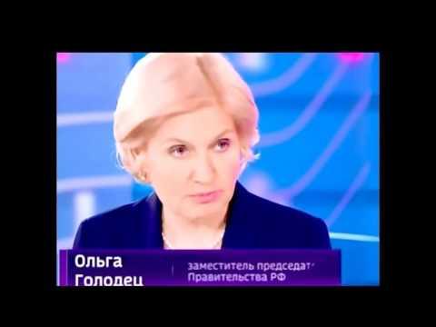 Вести  Новости сегодня  Ольга Голодец
