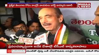 KCR Is Not The Main Reason Behind Telangana Formation | Ghulam Nabi Azad