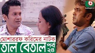 Bangla Comedy Natok | Tal Betal | EP 24 | Mosharraf Karim, Hillol, Jenny, Mim