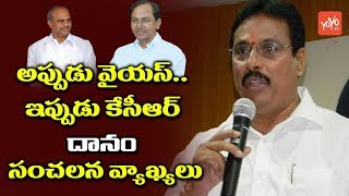 Danam Nagender Sensational Comments On CM KCR and YSR | Telangana News | Congress