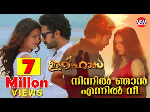 Ithihasa Malayalam Movie Official Song | Ninnil Njaan Ennil Nee video