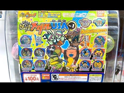 全てガシャポンオリジナル!妖怪ウォッチ 妖怪メダルUSA vol.1 ガチャ20回の結果  Yo-kai Watch