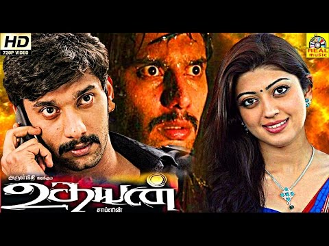 Udhayan  ArulNidhi Action Sandhanam Comodey Latest Tamil Cinema...