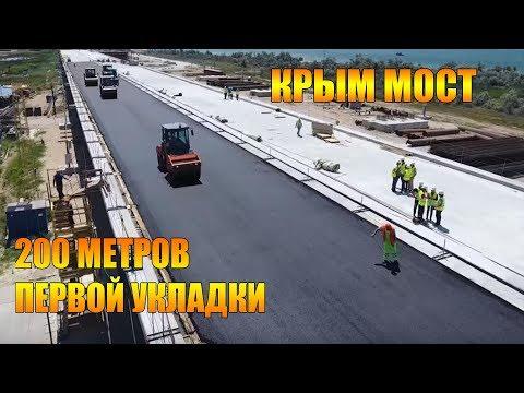 КРЫМ!! 200 МЕТРОВ первой укладки КРЫМСКОГО МОСТА !!! 2017