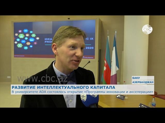 В университете ADA состоялось открытие Программы инновации и акселерации