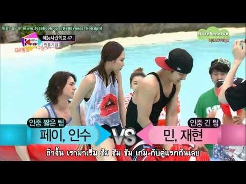 [ ซับไทย] 130716 All The Kpop Summer Special(ตอนจบ) EP02 by LittleBeanSub