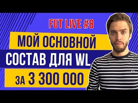 FUT Live #8: Мой основной состав для WL