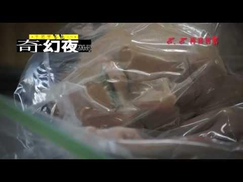 《李碧華鬼魅系列:奇幻夜》(TALES FROM THE DARK 2) 8月8日 再接再厲
