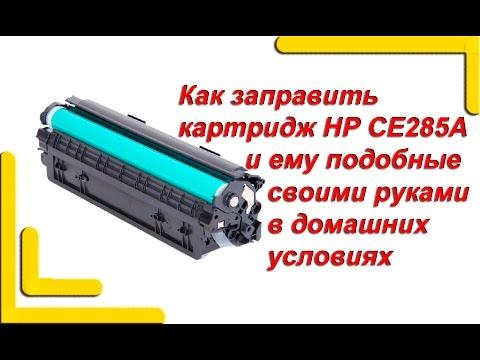 Как заправить картридж hp 1102 в домашних условиях видео