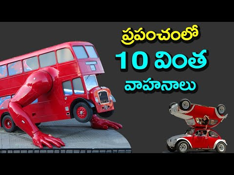 ప్రపంచంలో 10 వింత వాహనాలు | 10 Strangest Vehicles In The World in Telugu | Unknown Facts Telugu
