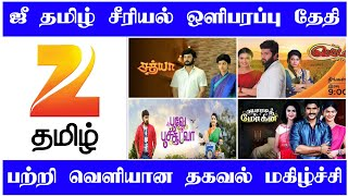 Zee tamil serial telecast date announced | upcoming New episode | Zee tamil  serials | Mr Partha.