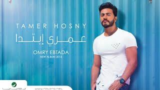 "Omry Ebtada- Tamer Hosny  "" English Subtitled "" / عمري إبتدا - تامر حسني"