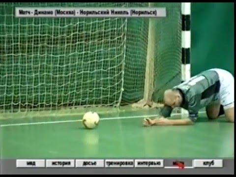 Первые бразильцы в МФК Динамо. Сезон 2002-2003