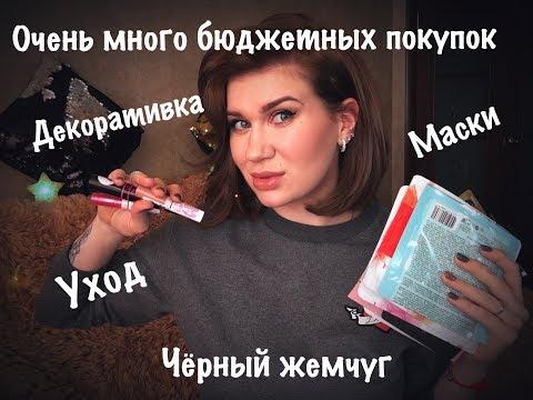 Бюджетные покупки/Уход/Декоративная косметика/Маски для лица/#бюджетныепокупки #затарилась