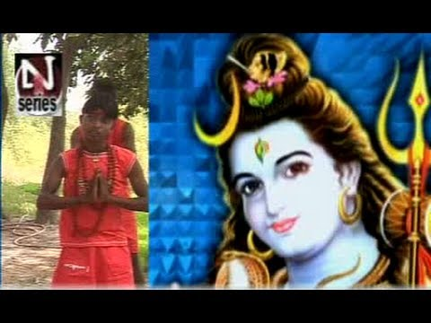 Shiv Charcha Ke Tehal || Bhojpuri New Latest Bhole Baba Bhakti Religious Song Of 2013 video