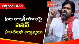 Pawan Kalyan Sensational Comments on Caste Politics | Janasena Party Theory 1  | Telangana