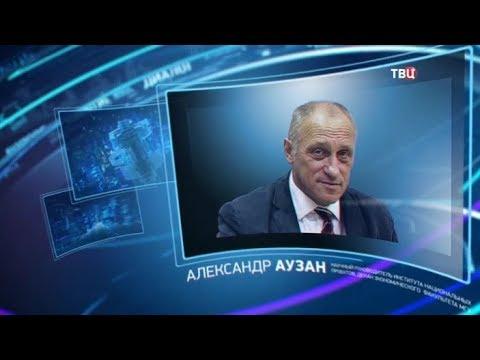 Александр Аузан. Право знать!
