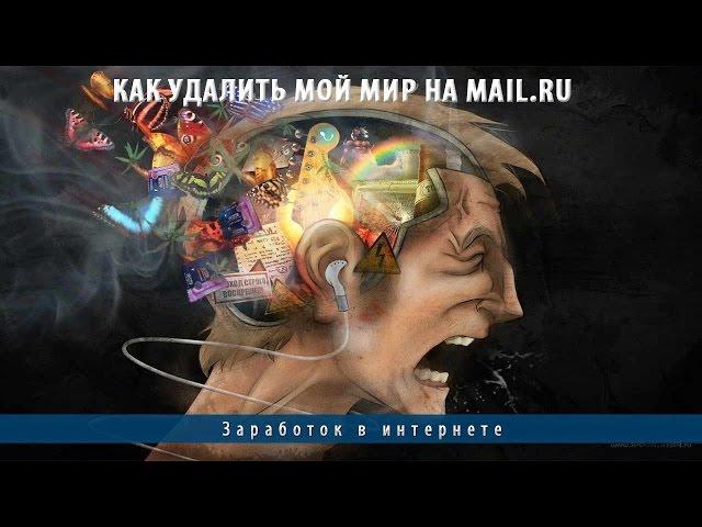 Ролик: Как удалить Мой Мир на mail.ru udachno-w10.ru rolik-kak-udalit-moj-m