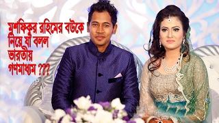 মুশফিকুর রহিমের বউকে নিয়ে যা বলল ভারতীয় গণমাধ্যম | Mushfiqur Rahim | Bangla News Today