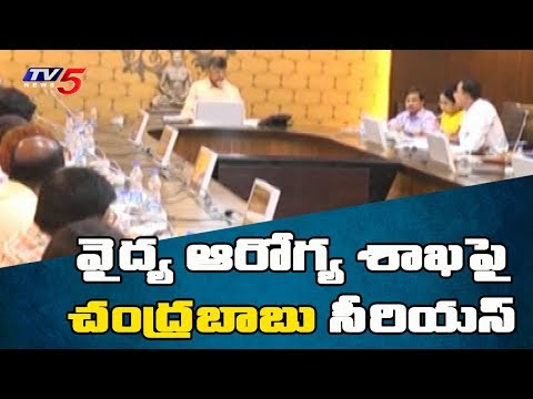AP CM Chandrababu Naidu Serious On Medical And Health Department Officials | TV5 News