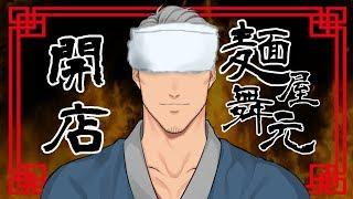 【隔週】麺屋舞元 #6【飯テロ】