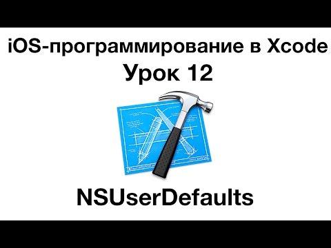 iOS программирование в Xcode. Урок 12 - NSUserDefaults