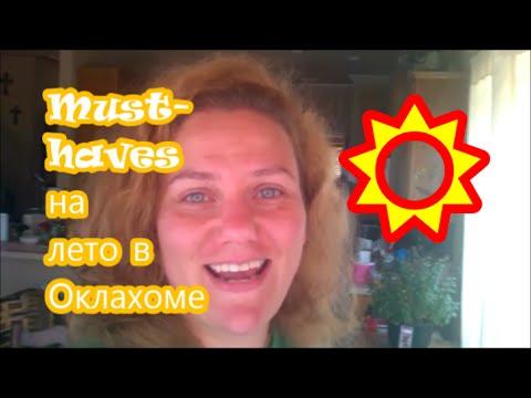 Must-haves на лето в Оклахоме. Valentina Ok. LifeinUSA. жизнь в США.