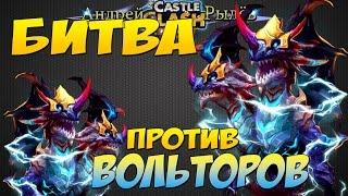 Битва Замков, Битва против Вольторов, Demogorgon, Castle Clash