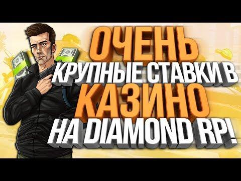 БАГ В КАЗИНО НА DIAMOND RP ИЛИ ВЕЗЕНИЕ & ВЫИГРЫВАЮ ВСЕ СТАВКИ!