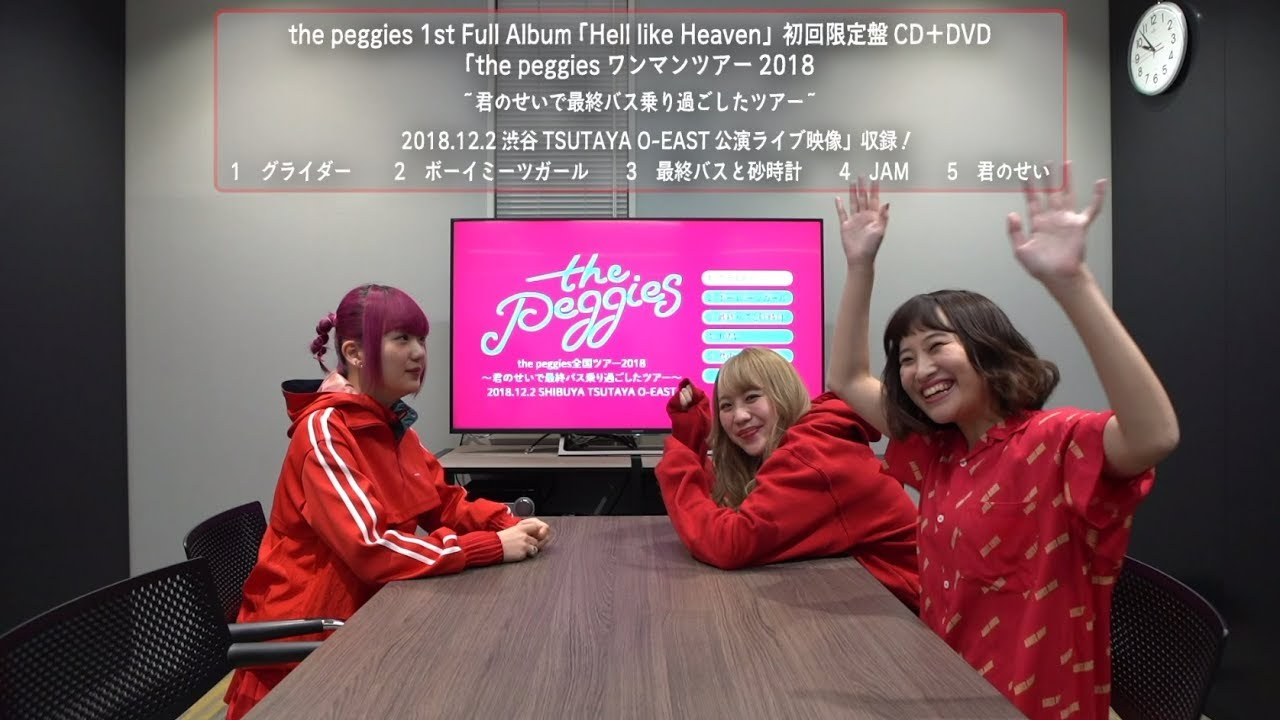 the peggies - メジャー1stアルバム 新譜「Hell like Heaven」2019年2月6日発売予定 全曲一気試聴SPECIAL MOVIEを公開 thm Music info Clip