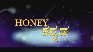 ಅಣ್ಣ ಅತ್ತಿಗೆ  ಹೊರಗೆ ಹೋಗಿದಾಗ  ಮೈದುನ ಮತ್ತು ಅತ್ತಿಗೆ l Honey Kannada video