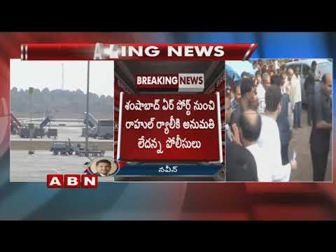 Hyderabad Police Denies Permission For Rahul Gandhi Rally From Shamshabad Airport