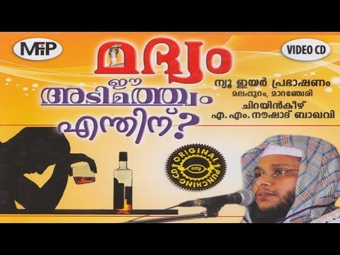 Madyam Ea Adimathwam Enthinu- Am Noushad Baqavi - Mfip Kollam video