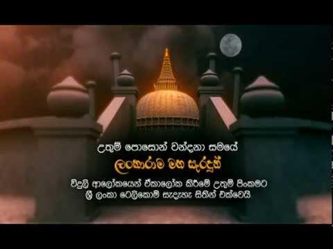 Sri Lanka Telecom - Poson Lankaramaya Aloka Poojawa
