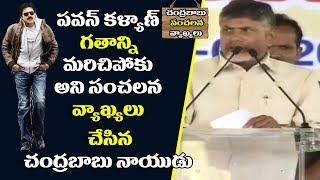 CM Chandrababu Naidu Shocking Comments On Pawan kalyan | సంచలన వ్యాఖ్యలు చేసిన చంద్ర బాబు నాయుడు
