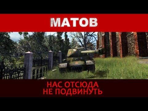 Матов Алексей - Нас отсюда не подвинуть