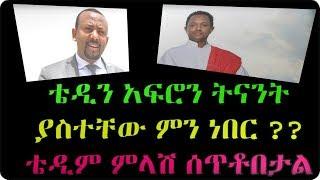 Ethiopia :ቴዲን አፍሮን ትናንት ያጋጠመው ምን ነበር ?? ቴዲም ምላሽ ሰጥቶበታል