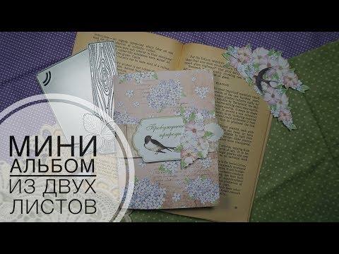 Мини альбом из двух листов - Скрапбукинг мастер-класс / Aida Handmade