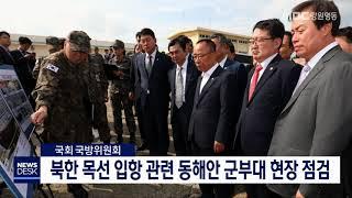 국회 국방위, 북한 목선 입항 현장 점검 -수정
